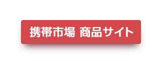 ガラケー 中古携帯-携帯市場商品サイト